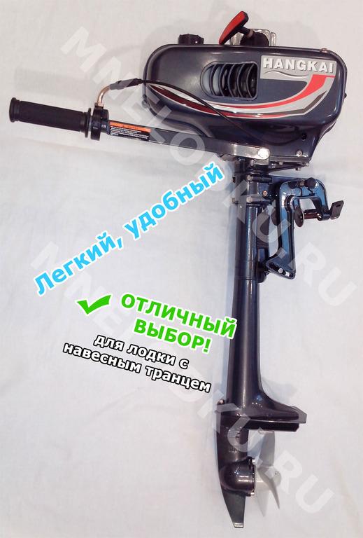 Инструкция По Обкатке Лодочного Мотора Ханкай 5